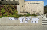 Yarin Sherf to be charged with rape of 13-year-used
