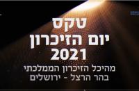Diaspora communities offered online Yom HaZikaron program by WZO