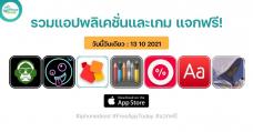 แอปและเกมแจกฟรี (ปกติขาย) วันที่ 13 ต.ค. 2021 iPhone, iPad กดโหลดด่วน